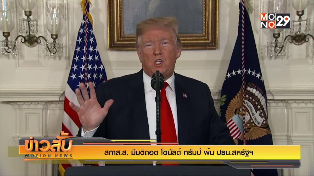 """สภาส.ส. มีมติถอด """"โดนัลด์ ทรัมป์"""" พ้น ปธน.สหรัฐฯ"""