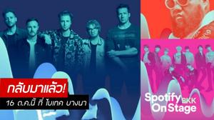 One Republic, Stray Kids, ฟักกลิ้ง ฮีโร่ ที่ Spotify on Stage ประเทศไทย!
