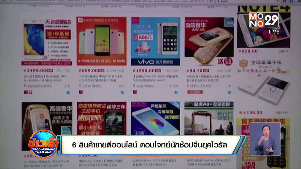 6 สินค้าขายดีออนไลน์ ตอบโจทย์นักช้อปจีนยุคไวรัส