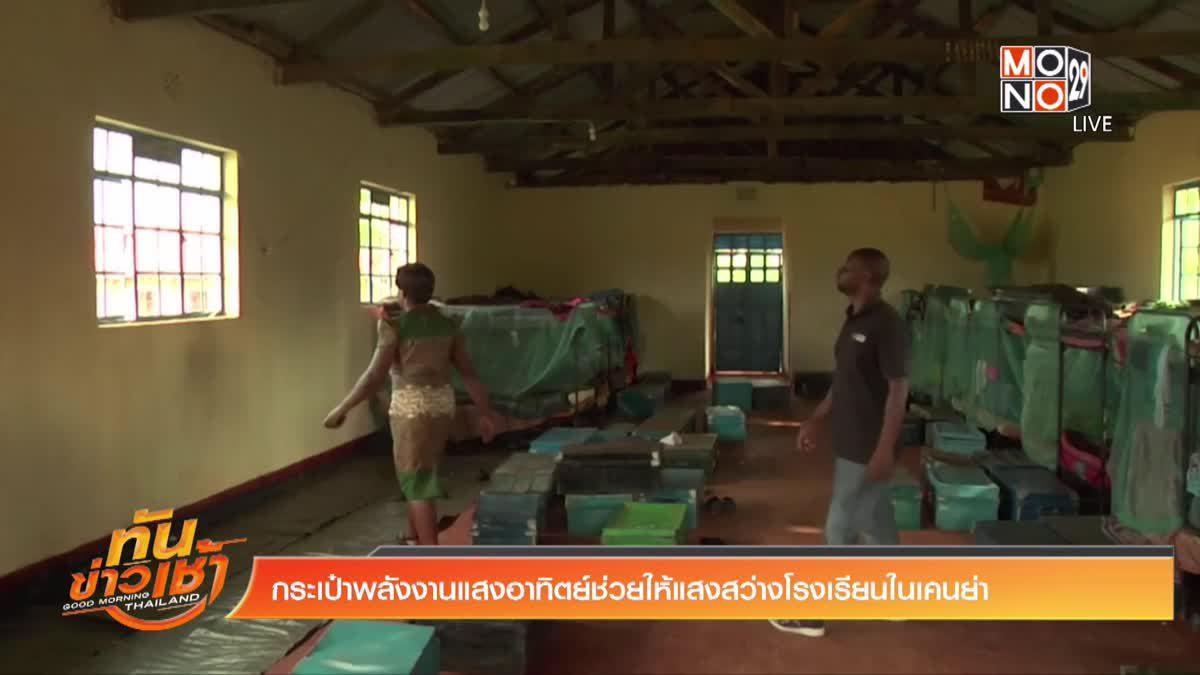 กระเป๋าพลังงานแสงอาทิตย์ช่วยให้แสงสว่างโรงเรียนในเคนย่า