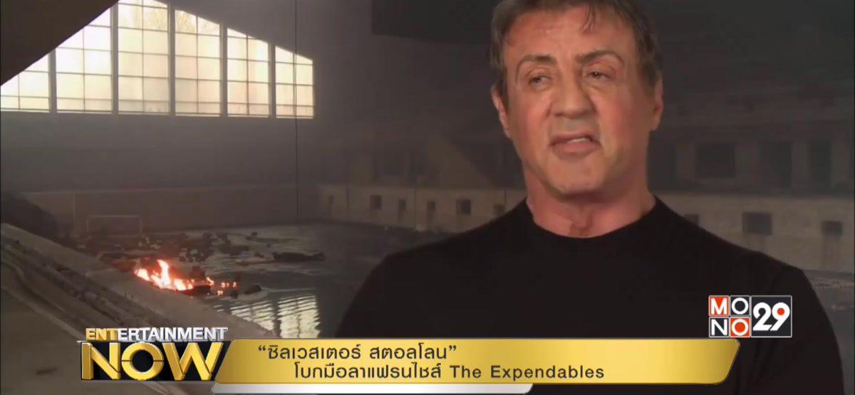 """""""ซิลเวสเตอร์ สตอลโลน"""" โบกมือลาแฟรนไชส์ The Expendables"""