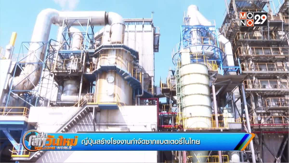 ญี่ปุ่นสร้างโรงงานกำจัดซากแบตเตอรี่ในไทย