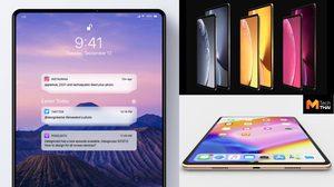 5 ข้อ ควรรู้ก่อนเปิดตัว iPad Pro รุ่นใหม่ คืนนี้