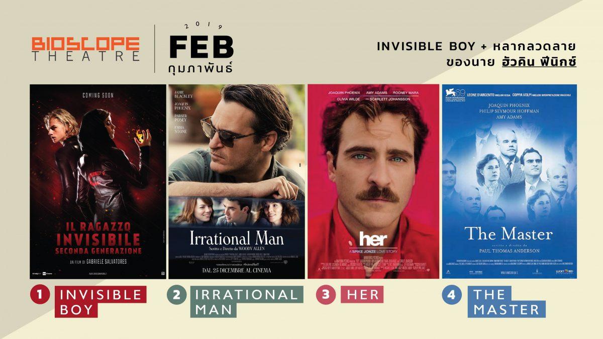 BIOSCOPE Theatre กุมภาพันธ์ 2019 : Invisible Boy + หลากลวดลายของนาย ฮัวคิน ฟีนิกซ์