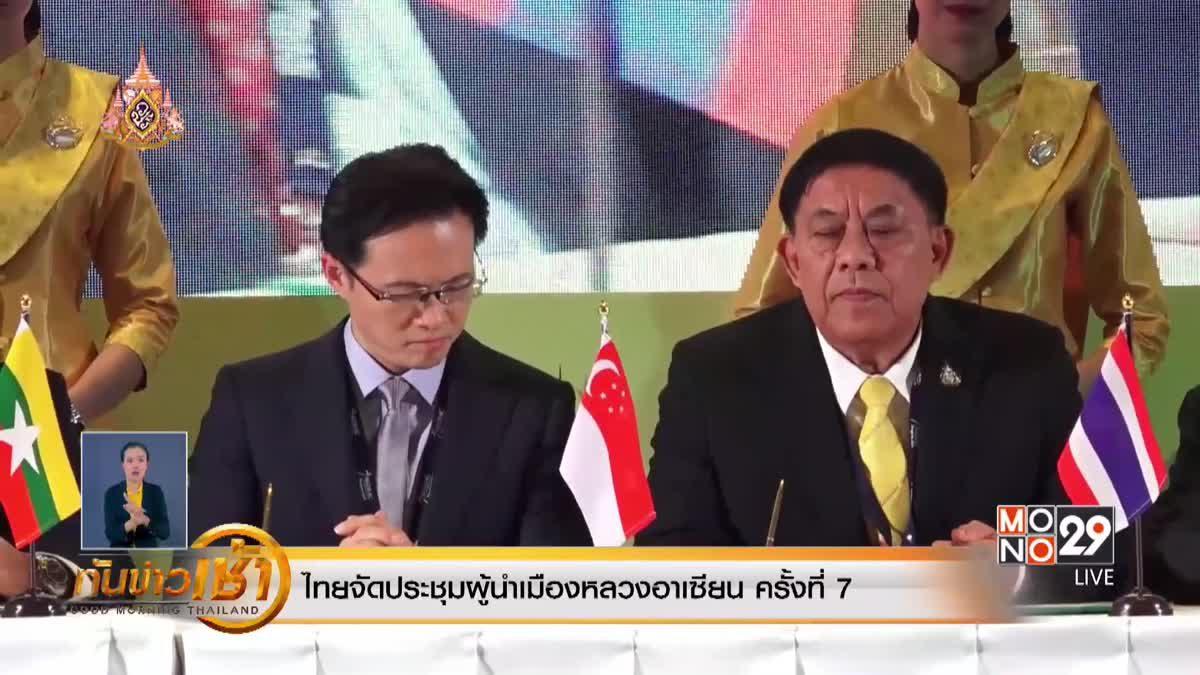 ไทยจัดประชุมผู้นำเมืองหลวงอาเซียน ครั้งที่ 7