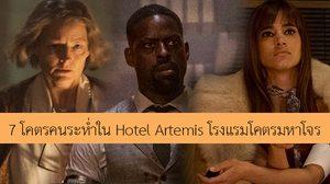 เปิดโผโคตรคน เตรียมปะทะเดือด ยิงกันสนั่นโรงพยาบาล-โรงแรม ในหนัง Hotel Artemis