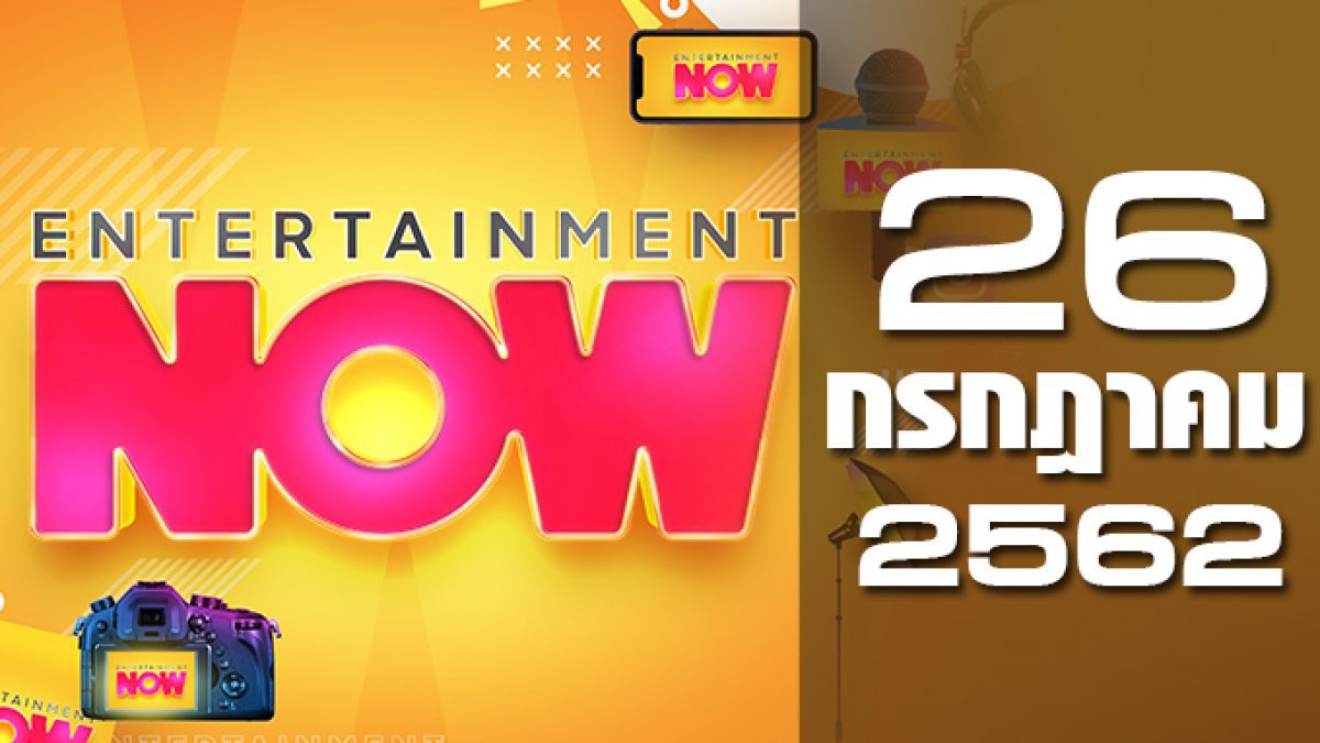 Entertainment Now Break 2 26-07-62