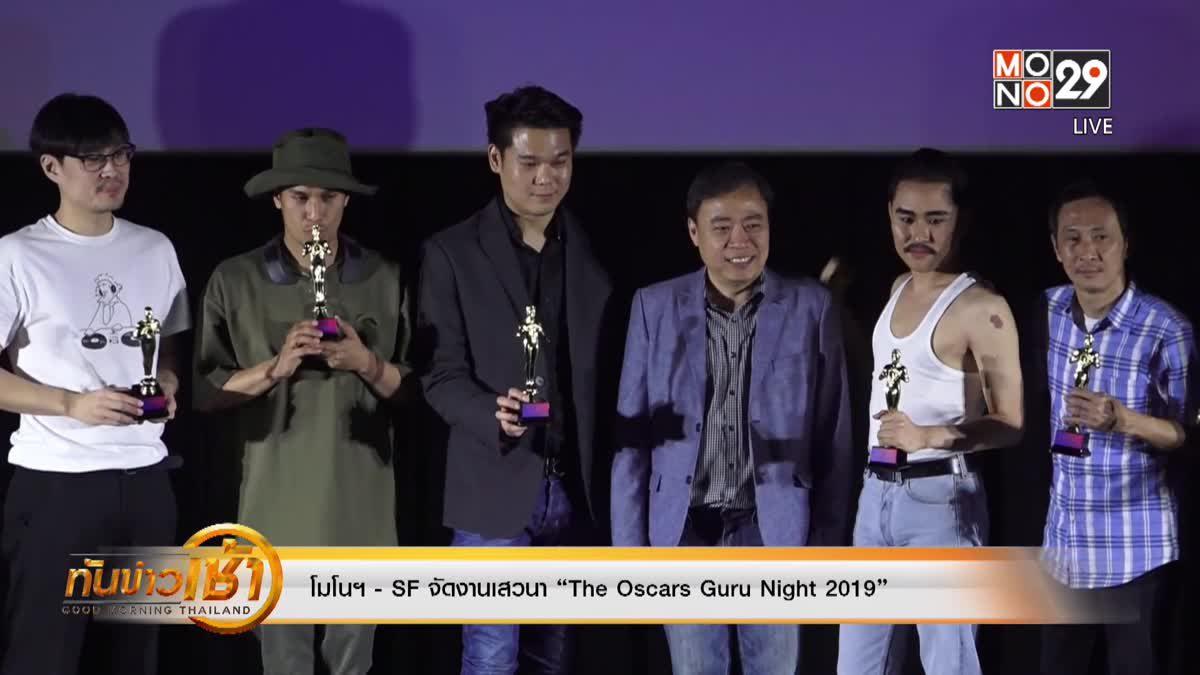 """โมโนฯ - SF จัดงานเสวนา """"The Oscars Guru Night 2019"""""""