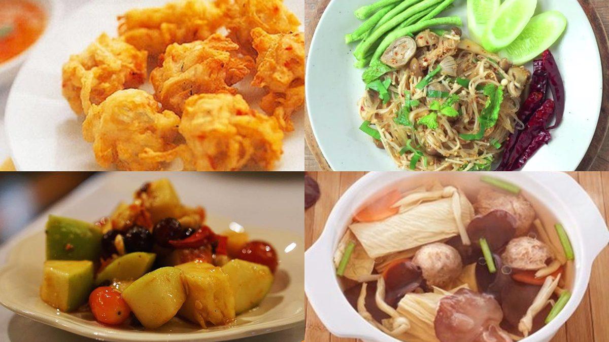 10 สูตรอาหารเจ ทำง่ายๆ