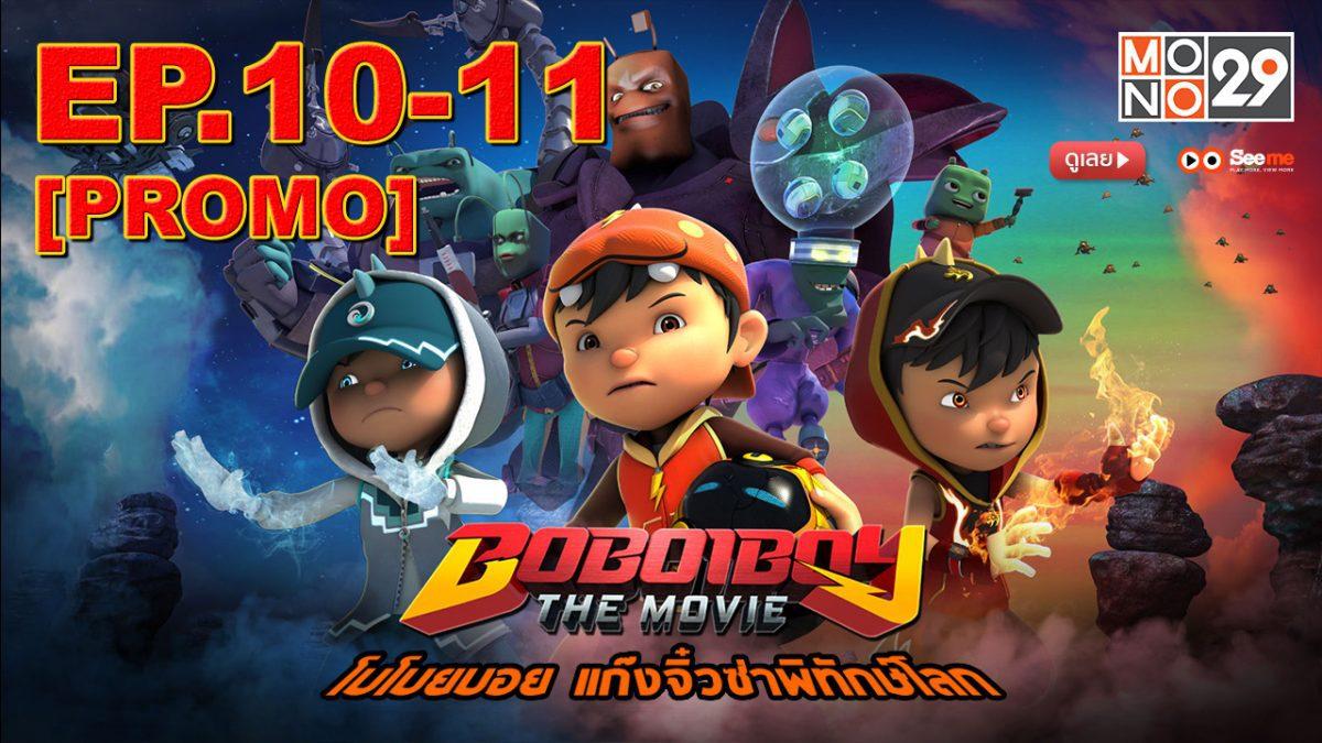 BoBoiBoy โบโบยบอย แก๊งจิ๋วซ่าพิทักษ์โลก EP.10-11 [PROMO]