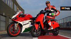Ducati จับมือ V Moto จากจีนผลิต สกู๊ตเตอร์ไฟฟ้า รุ่น CUx