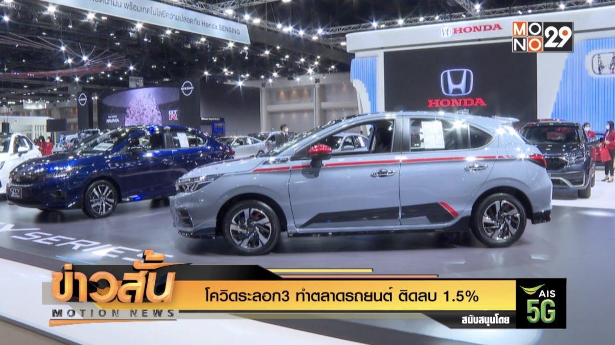 โควิดระลอก3 ทำตลาดรถยนต์ ติดลบ 1.5%