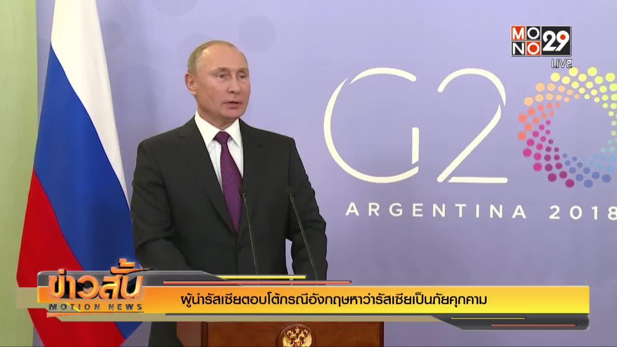 ผู้นำรัสเซียตอบโต้กรณีอังกฤษหาว่ารัสเซียเป็นภัยคุกคาม