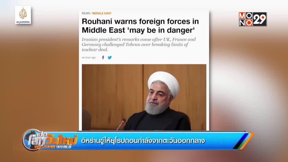 อิหร่านขู่ให้ยุโรปถอนกำลังจากตะวันออกกลาง