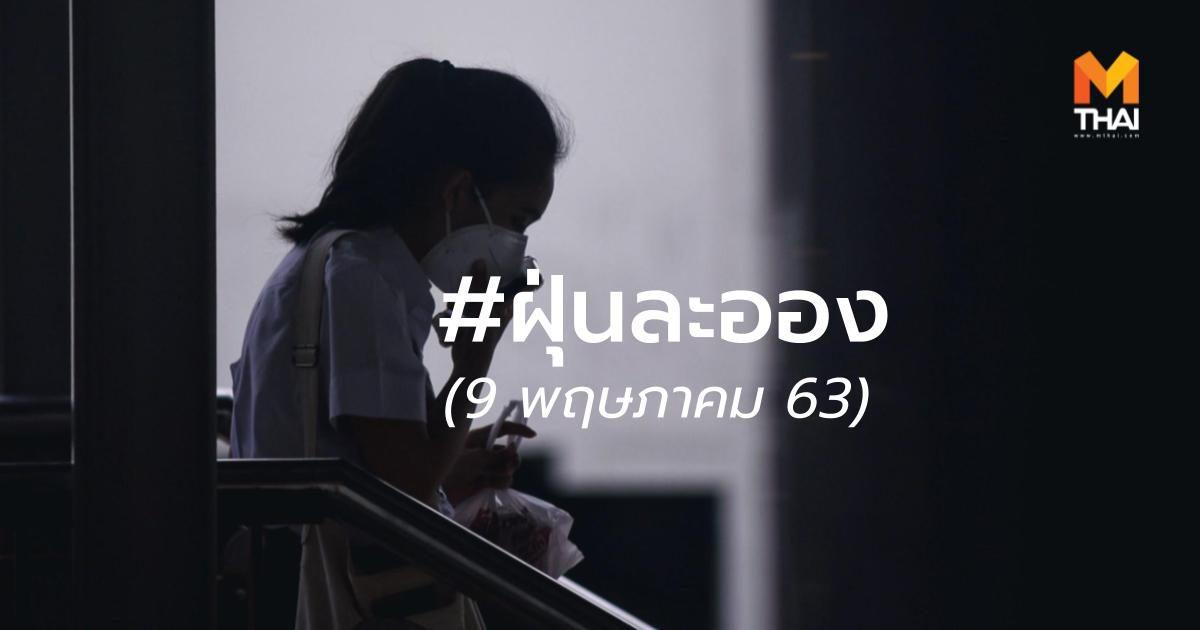 อัปเดต! ฝุ่นละออง PM 2.5 | 9 พ.ค. 2563