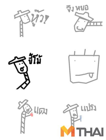 MThai_Tech_Line_11