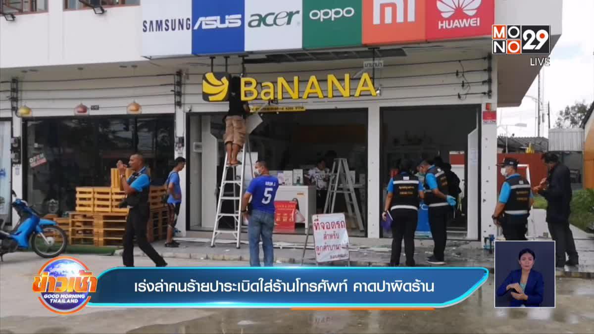 เร่งล่าคนร้ายปาระเบิดใส่ร้านโทรศัพท์ คาดปาผิดร้าน