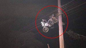 ไปติดท่าไหน? ภาพรถจยย.ลอยติดสายไฟ หลังเกิดอุบัติเหตุรถพลิกคว่ำ