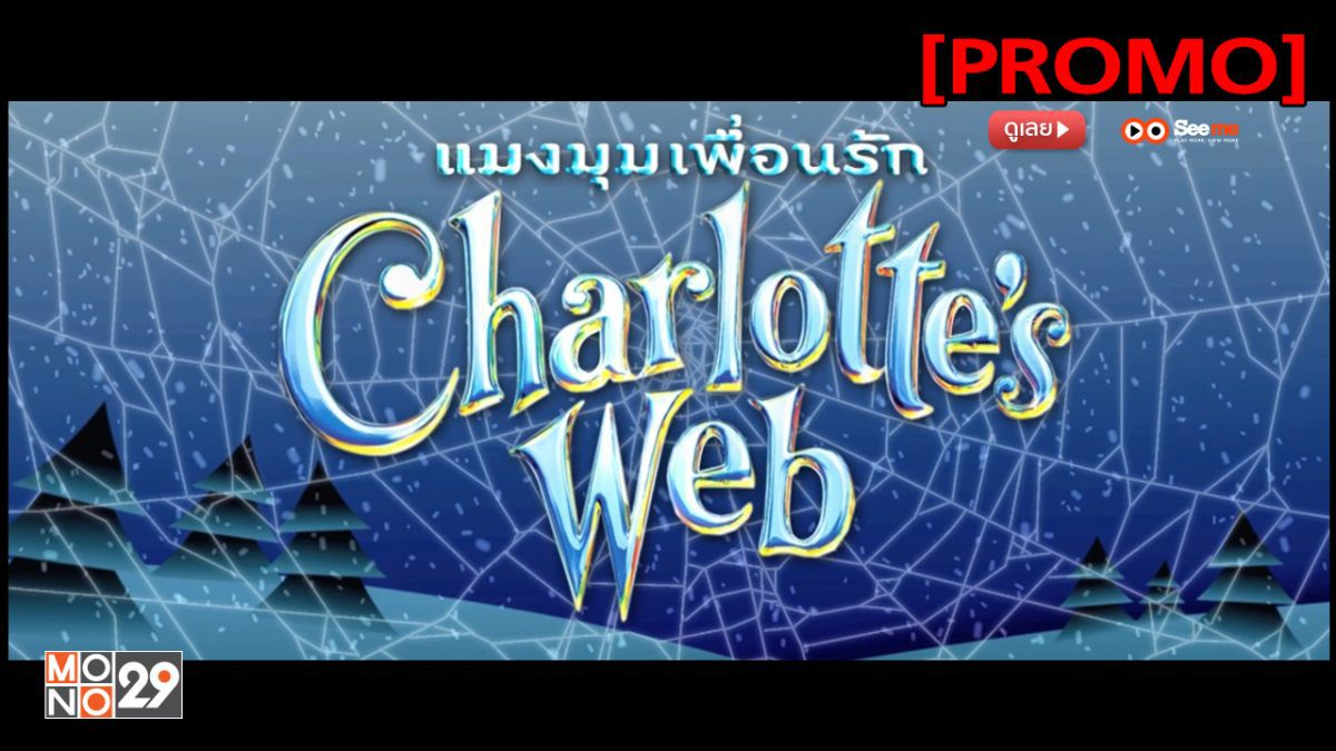 Charlotte's web แมงมุมเพื่อนรัก [PROMO]