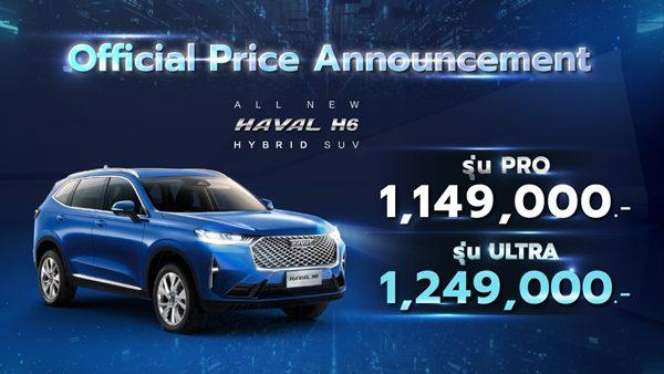 All New HAVAL H6 Hybrid SUV