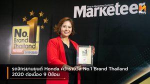 รถจักรยานยนต์ Honda คว้ารางวัล No.1 Brand Thailand 2020 ต่อเนื่อง 9 ปีซ้อน