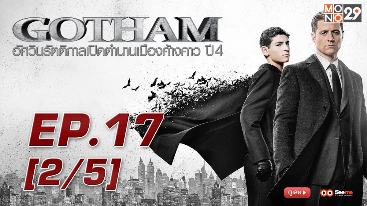 Gotham อัศวินรัตติกาลเปิดตํานานเมืองค้างคาว ปี 4 EP.17 [2/5]