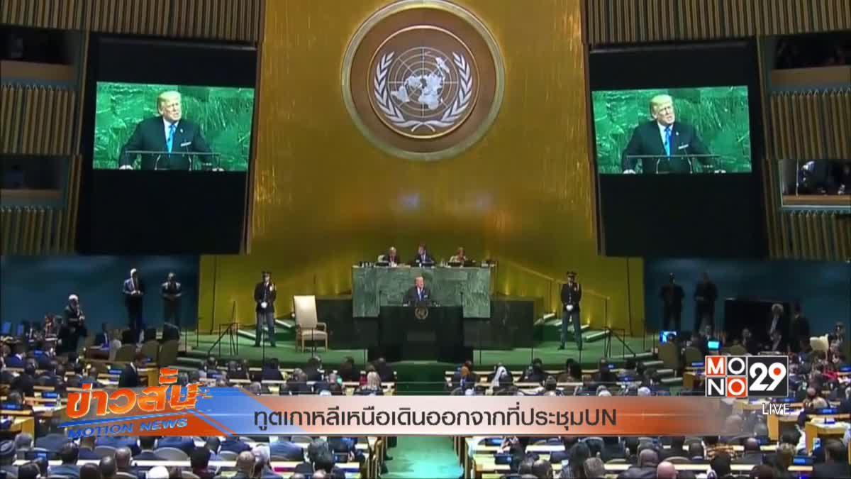 ทูตเกาหลีเหนือเดินออกจากที่ประชุม U.N.