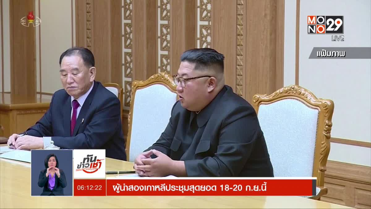 ผู้นำสองเกาหลีประชุมสุดยอด 18-20 ก.ย.นี้