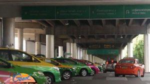 'คมนาคม' เตรียมขึ้นค่าแท็กซี่สนามบินปีหน้า