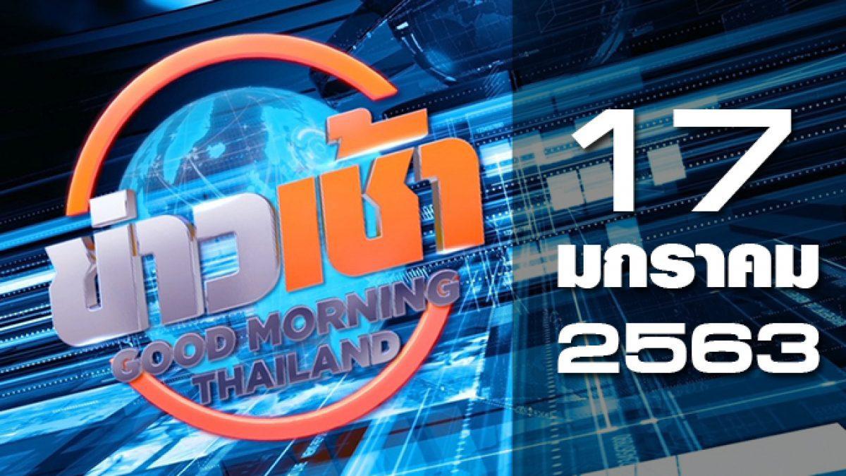 ข่าวเช้า Good Morning Thailand 17-01-63