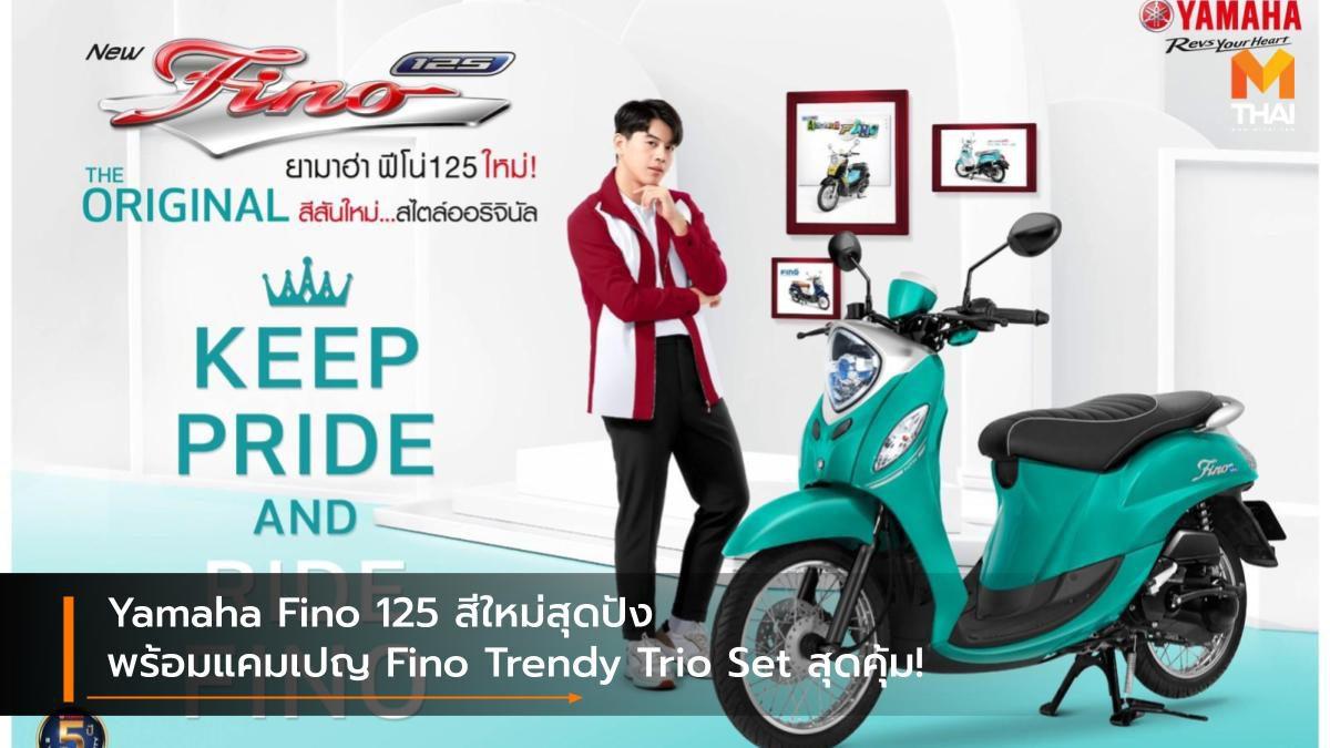 Yamaha Fino 125 สีใหม่สุดปัง พร้อมแคมเปญ Fino Trendy Trio Set สุดคุ้ม!