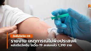 สธ. รายงาน พบผู้มีอาการไม่พึงประสงค์ร้ายเเรง หลังรับวัคซีน COVID-19