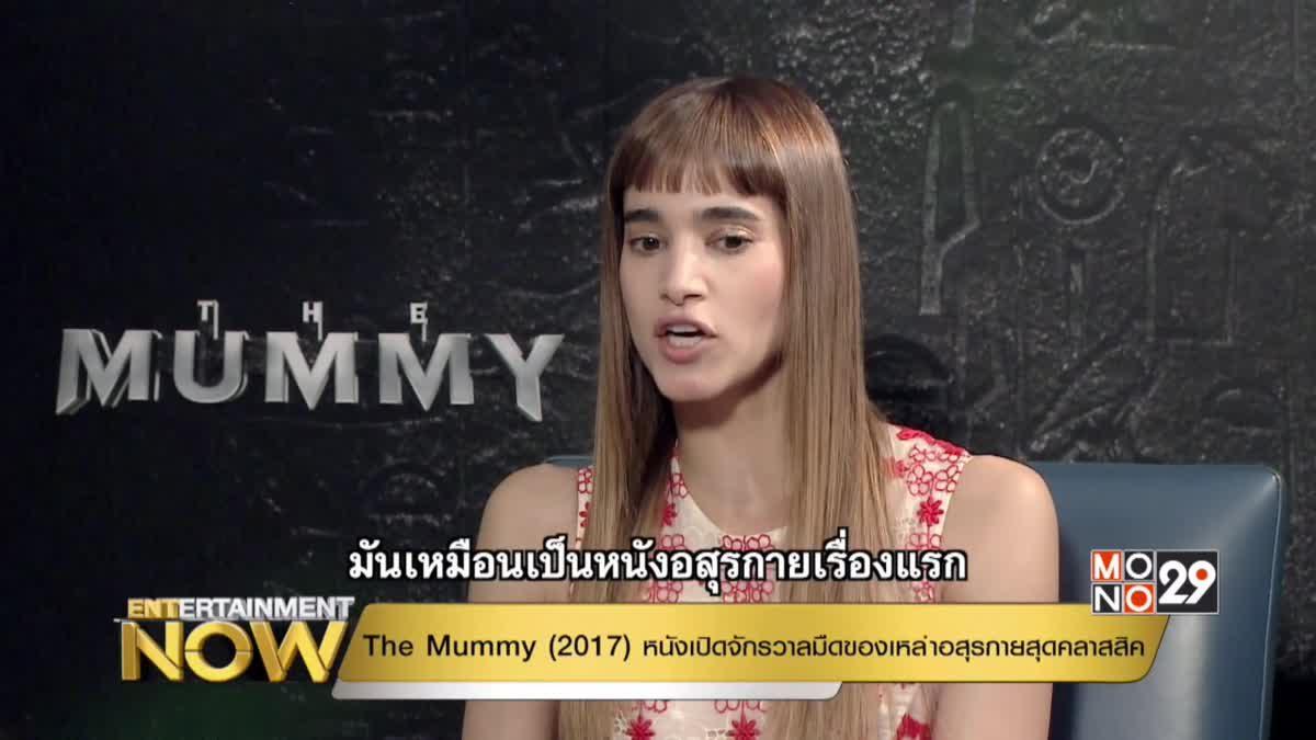 Exclusive Talk กับ Sofia Boutella กับบทเจ้าหญิงอาห์มาเน็ต มัมมี่สาวใน The Mummy (2017)