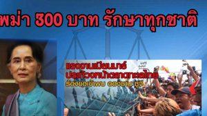 ทนายคู่ใจ ชี้! กฎหมายแรงงาน ไม่ได้คุ้มครองเฉพาะคนไทย