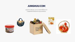 """""""จังฮู้"""" JUNGHUU แพลตฟอร์มขายของออนไลน์ สินค้าชุมชนภาคใต้ มีอัตลักษณ์ ราคาย่อมเยา"""