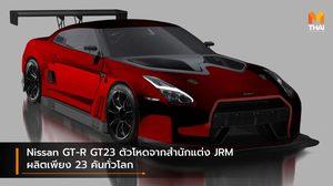 Nissan GT-R GT23 ตัวโหดจากสำนักแต่ง JRM ผลิตเพียง 23 คันทั่วโลก
