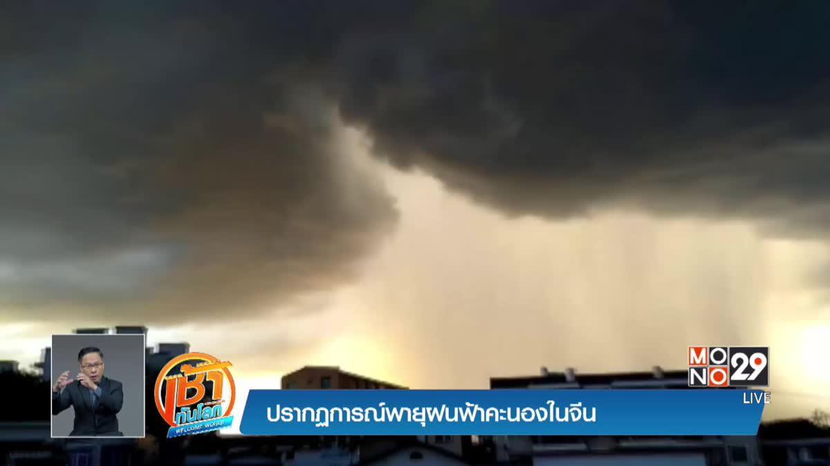 ปรากฏการณ์พายุฝนฟ้าคะนองในจีน