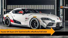 Toyota GR Supra GT4 ถ่ายทอดเทคโนโลยีจากสนามแข่ง สู่รถสปอร์ตขั้นสุด