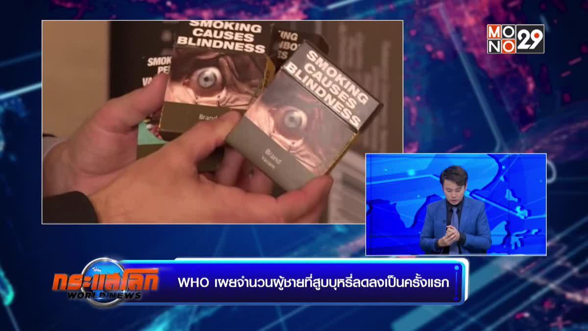 WHO เผยจำนวนผู้ชายที่สูบบุหรี่ลดลงเป็นครั้งแรก