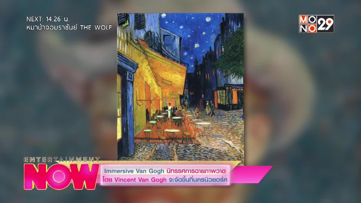 Immersive Van Gogh นิทรรศการฉายภาพวาดโดย Vincent Van Gogh จะจัดขึ้นที่นครนิวยอร์ค