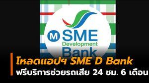 โหลดแอปพลิเคชั่น 'SME D Bank' รับฟรี บริการช่วยเหลือฉุกเฉินบนถนนตลอด 24 ชม. นาน 6 เดือน