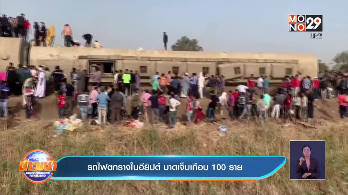 รถไฟตกรางในอียิปต์ บาดเจ็บเกือบ 100 ราย
