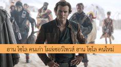 แฮร์ริสัน ฟอร์ด โผล่เซอร์ไพรส์ ฮาน โซโล วัยหนุ่ม กลางวงสัมภาษณ์หนัง Solo: A Star Wars Story