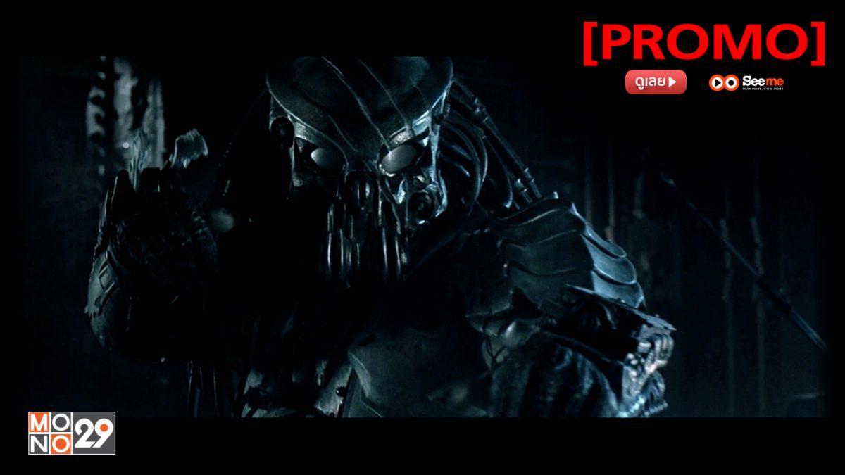 Alien vs. Predator สงครามชิงเจ้ามฤตยู [PROMO]