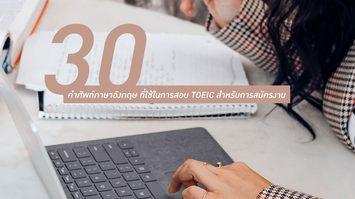 คำศัพท์ภาษาอังกฤษ ที่ใช้ในการสอบ TOEIC สำหรับการสมัครงาน