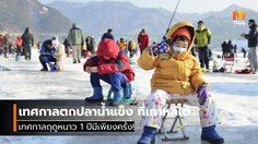 เทศกาลตกปลาน้ำแข็ง 2020 ที่เกาหลีใต้ หนึ่งปีมีครั้งเดียว หนาวนี้ห้ามพลาด
