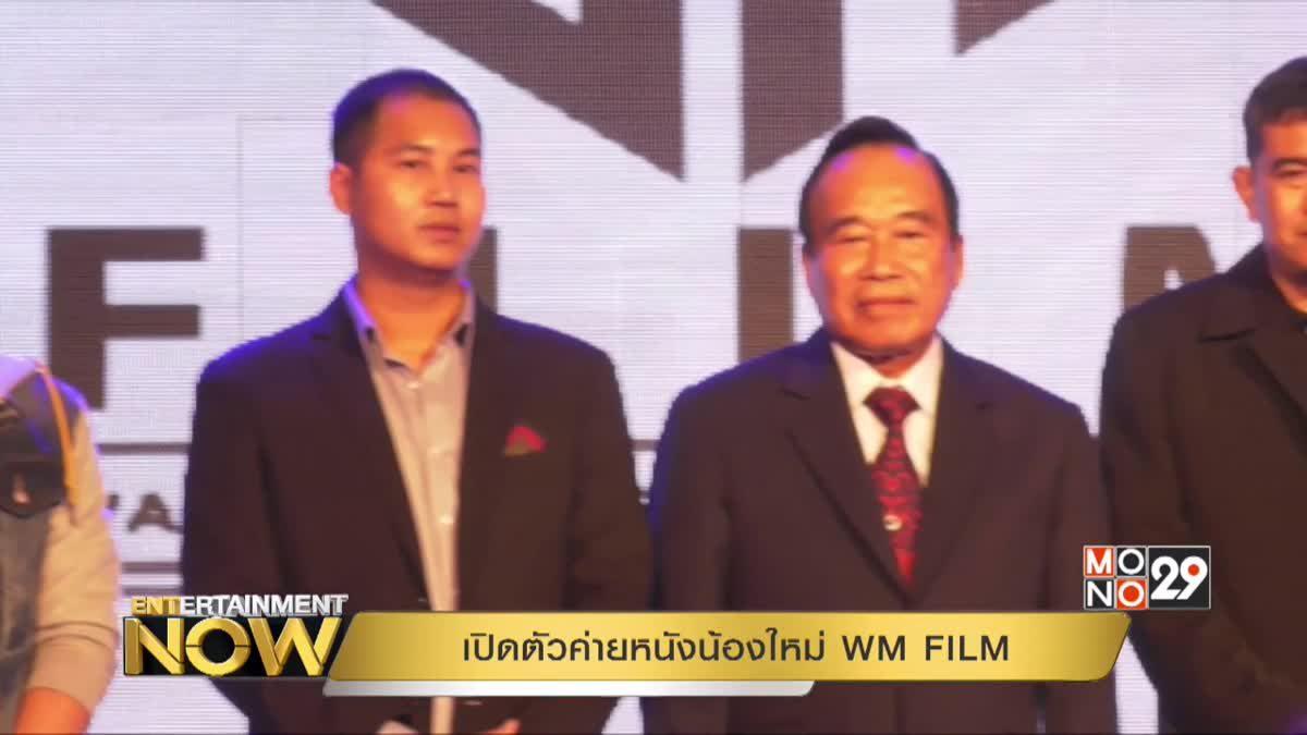 เปิดตัวค่ายหนังน้องใหม่ WM FILM