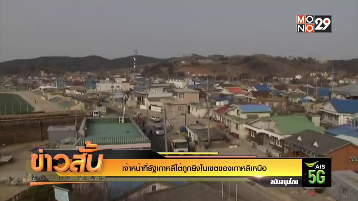 เจ้าหน้าที่รัฐเกาหลีใต้ถูกยิงในเขตของเกาหลีเหนือ