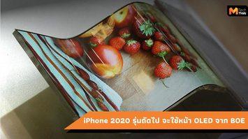 Apple ตัดสินใจใช้แผงหน้าจอ OLED ของ BOE สำหรับ iPhone 2020