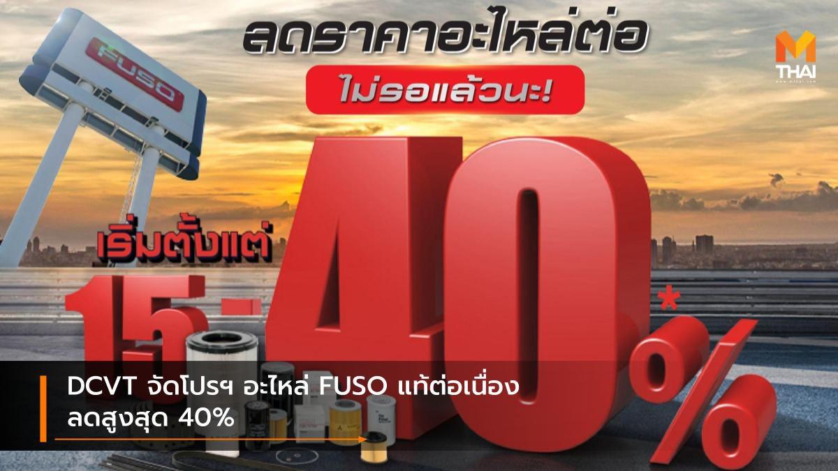 DCVT จัดโปรฯ อะไหล่ FUSO แท้ต่อเนื่อง ลดสูงสุด 40%